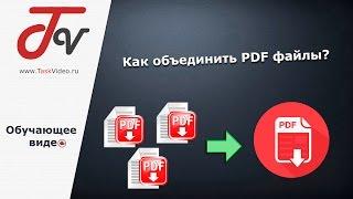 Как объединить PDF файлы?