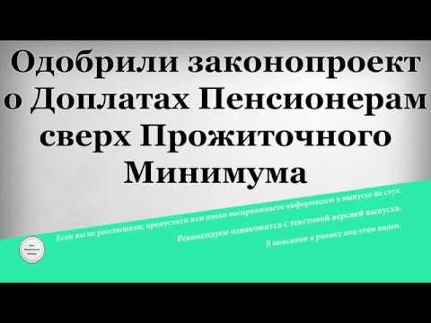 Одобрили законопроект о Доплатах Пенсионерам сверх Прожиточного Минимума