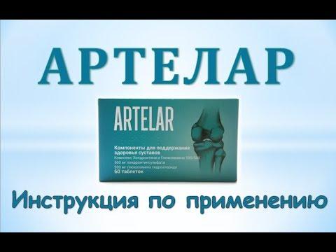 Артелар (таблетки для суставов): Инструкция по применению