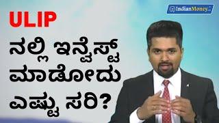 ULIPs ನಲ್ಲಿ ಇನ್ವೆಸ್ಟ್ ಮಾಡೋದು ಎಷ್ಟು ಸರಿ? | Money Doctor Show Kannada | EP 288
