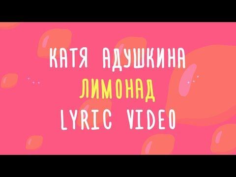 Катя Адушкина ЛИМОНАД Lyric video КАРАОКЕ
