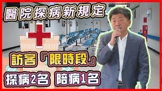 大甲媽遶境顏清標籲「專業」決定 指揮中心最新說明