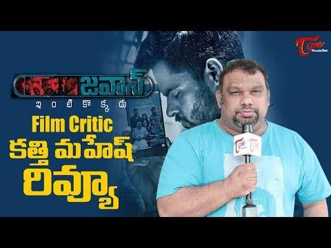 Jawaan Review    Mahesh Kathi Review