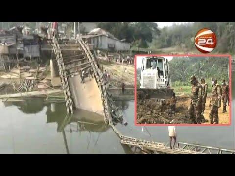 রাঙ্গামাটি-খাগড়াছড়ি সড়কে ধসে যাওয়া ব্রিজ মেরামত করছে সেনাবাহিনী