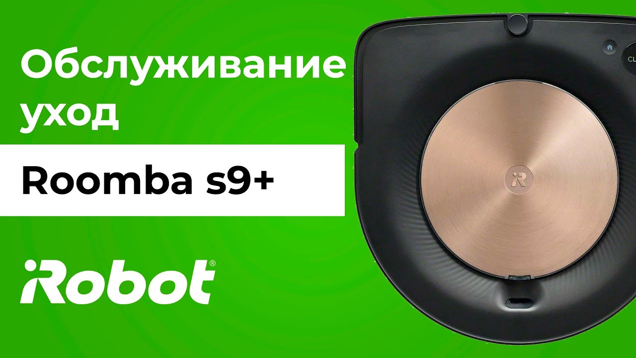 Обслуживание iRobot Roomba s9+