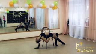 Катрин - Танец со стулом