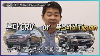 [차알자 Q&A] 혼다 CRV Or 폭스바겐 티구안 ?