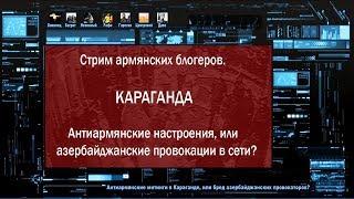 Антиармянские митинги в Караганде, или бред азербайджанских провокаторов?