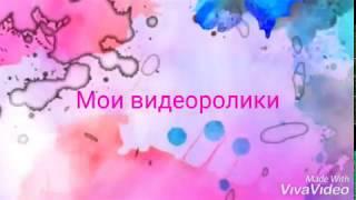 #Like Flow Мои популярные видео в Like