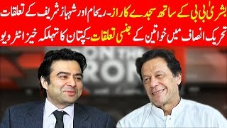 Imran Khan Exclusive Interview - On The Front with Kamran Shahid - 28 June 2018 | Dunya News