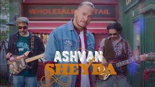 Ashvan - Sheyda - Official Video | موزیک ویدئوی جدید اشوان - شیدا
