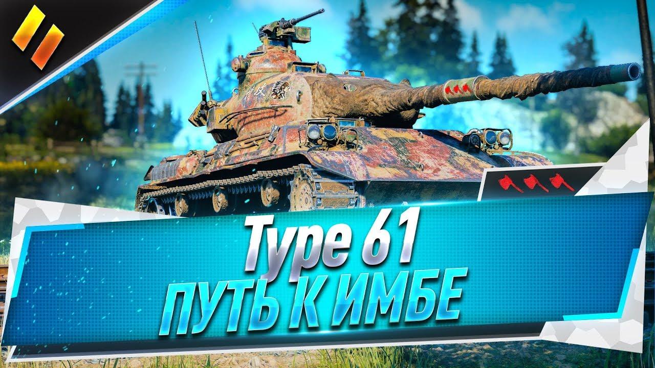 Type 61 ● Путь к имбе