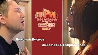 Дуэт для шоу «Три богатыря и сказочное Новогодье» (с Анастасией Спиридоновой)