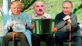 Кем были бы в ОБЫЧНОЙ ЖИЗНИ Путин, Трамп, Лукашенко, Назарбаев и другие! Удивительно!