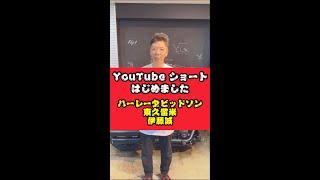 【ハーレーダビッドソン東久留米】YouTube shortsはじめます!