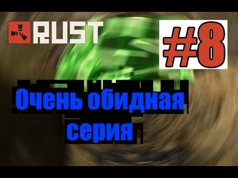 RUST - Очень обидная серия #8