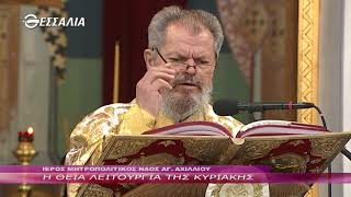 Η Θεία Λειτουργία της Κυριακής 18 4 2021