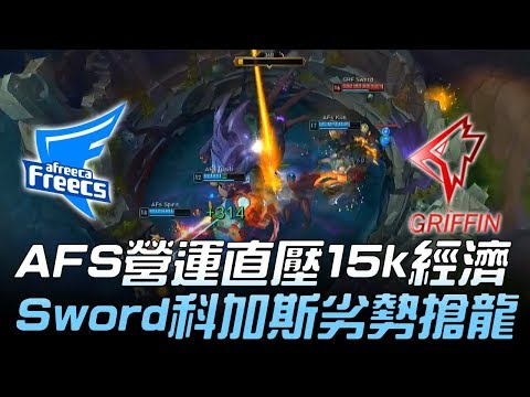 AFS vs GRF 營運的藝術!AFS營運直壓15k經濟 Sword科加斯劣勢搶龍!Game1
