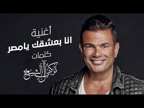 """اسمع- أغنية عمرو دياب """"أنا بعشقك يا مصر"""""""
