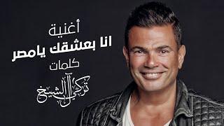 عمرو دياب - انا بعشقك يا مصر ( ٢٠١٩ ) حصريا | Amr Diab - Ana Baasha'ek Ya Masr تحميل MP3