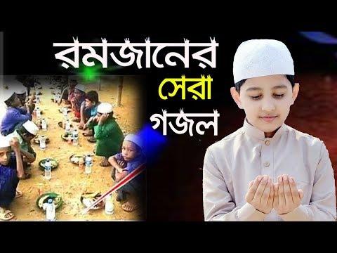 রমজানের নতুন গজল । New Ramadon Islamic Song 2019 l Al Amin Tv