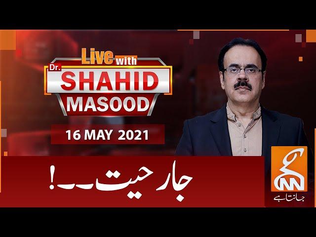 Live with Dr Shahid Masood GNN News 16 May 2021