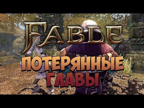 FABLE - ФАНТАЖ - Потерянные Главы