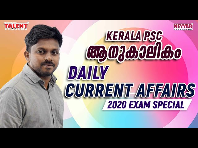 Current Affairs in Malayalam 2020