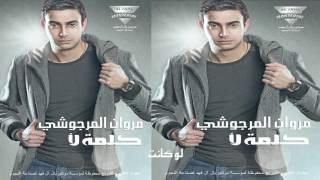 اغاني حصرية مروان المرجوشي - لو كانت تحميل MP3