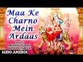 Maa Ke Charno Mein Ardaas Devi Bhajans, NARENDRA CHANCHAL, ANURADHA PAUDWAL, Full AudioSongs JukeBox video download