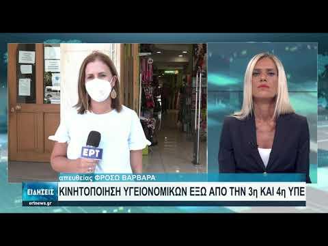 Κλιμακώνουν τις κινητοποιήσεις τους οι υγειονομικοί   02/09/2021   ΕΡΤ