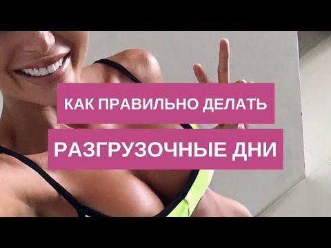 Похудение без вреда для печени