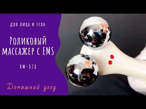 Роликовый массажер для лица и тела 4D КM-828 с EMS