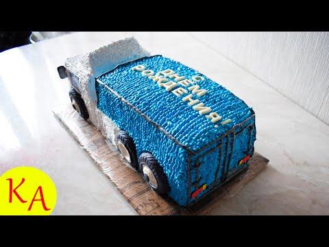 Как приготовить торт грузовик