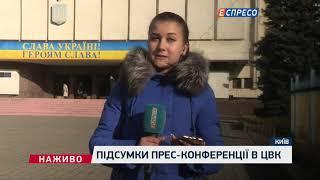 Підсумки прес-конференції в ЦВК