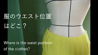 服のウエスト位置はどこ?/Where is the waist position of the clothes?