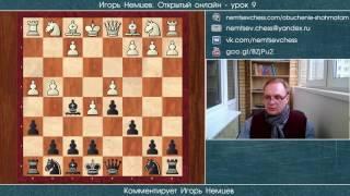 Открытый урок 9, ч.2. Ответы на вопросы. Игорь Немцев. Обучение шахматам