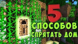 5 Cпособов СПРЯТАТЬ свой дом от ГРИФЕРОВ И ЧИТЕРОВ НУБОВ в Minecraft! ТРОЛЛИНГ ВИДЕО МАЙНКРАФТ