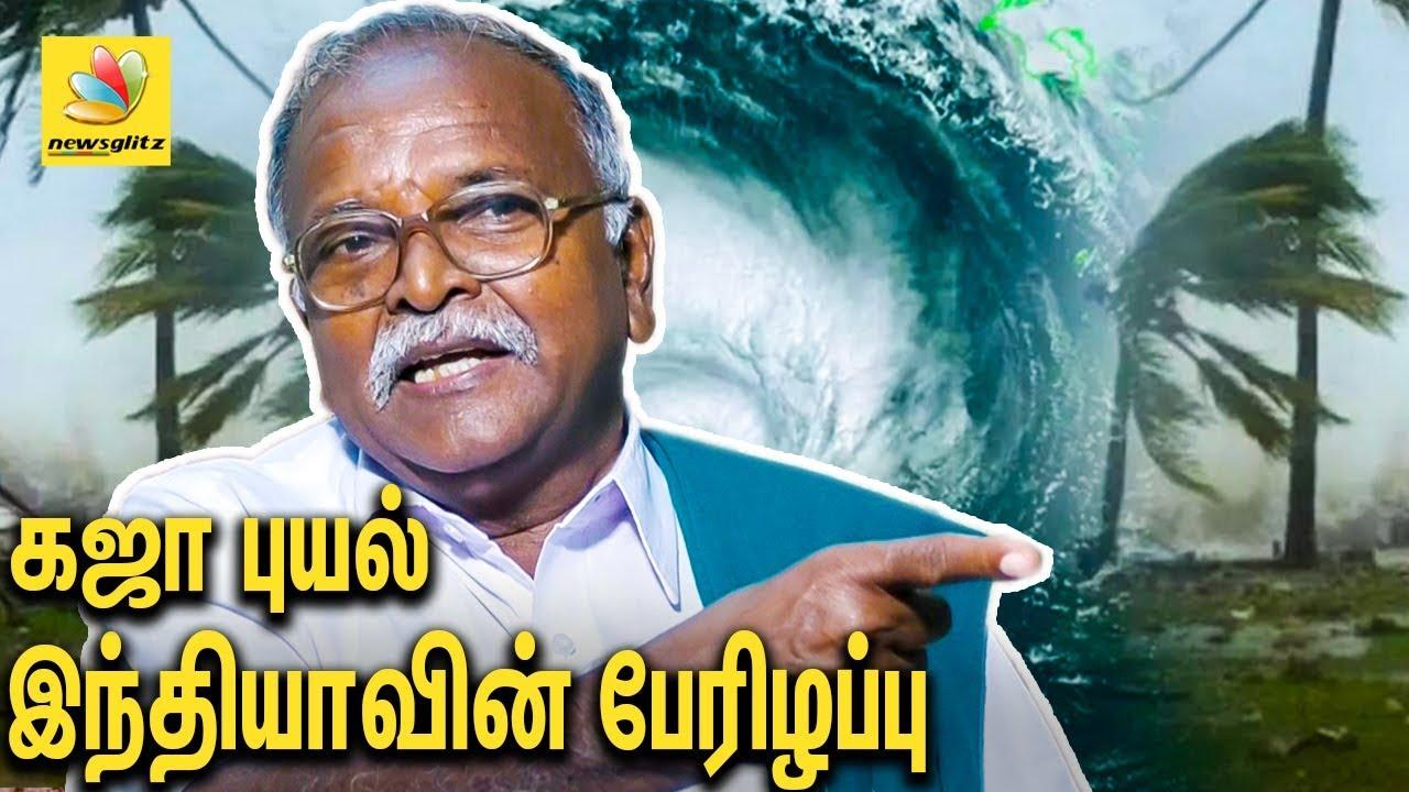 டெல்டா அழிவு இந்தியாவின் பேரிழப்பு : Nallasamy Interview Ablut Gaja Cyclone   Save Delta
