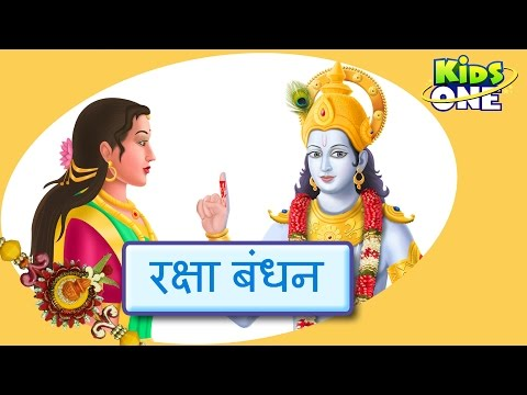 Raksha Bandhan History in Hindi | Hindu Festival of Rakhi