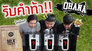 รับคำท้า OHANA!! ชงเครื่องดื่มด้วยน้ำจิ้มซีฟู๊ด!!! l เกมใครดวงจู๋ EP.13