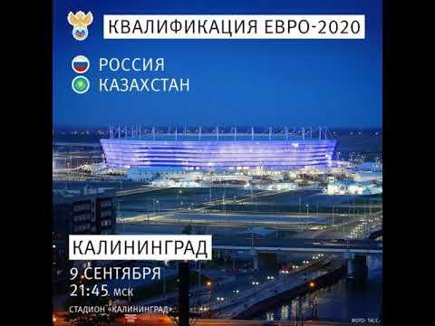 Прогноз на Россия – Казахстан Отборочный матч Чемпионата Европы 2020, квалификация евро. 9 сентября