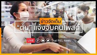 """[Live] """"ตั๊น จิตภัสร์"""" ดำเนินคดีคนโพสต์ใส่ร้าย l ข่าวจัดเต็ม 25 พ.ค. 63 เวลา 14.00 น. #ThaiPBSnews"""