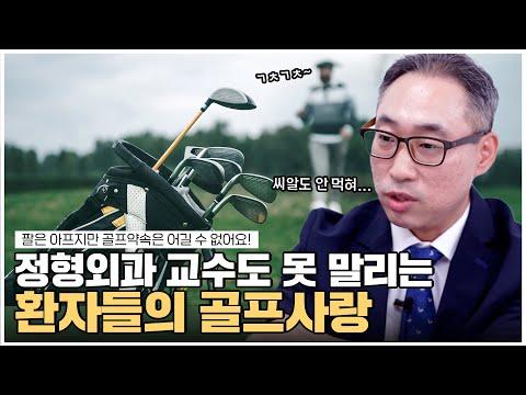 몸이 아파도 골프장은 못 끊어...골프에 빠진 한국인들