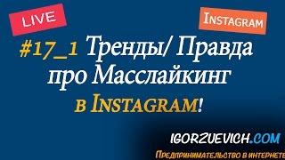 #17_1 Тренды в Инстаграм, Правда про масслайкинг в инстаграм, нововведения а инстаграм