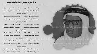 تحميل اغاني أغنية يا فرحتي يا بهجتي / البارحة عند الغروب كلمات طاهر زمخشري غناء الفنان المصري عباس البليدي MP3