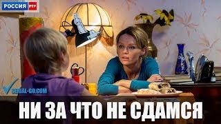 Сериал Ни за что не сдамся (2017) 1-4 серии фильм мелодрама на канале Россия - анонс