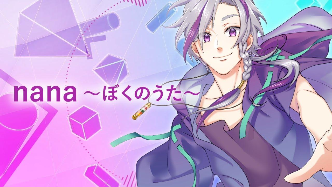 天馬七星「nana〜ぼくのうた〜」MV