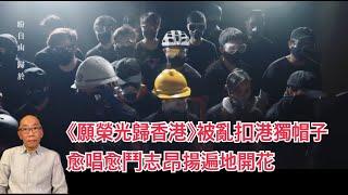 20190912 《願榮光歸香港》被亂扣港獨帽子 愈唱愈鬥志昂揚遍地開花