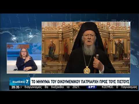 Οικουμενικό Πατριαρχείο: Αναστολή θρησκευτικών ιερουργιών-Το μήνυμα του Βαρθολομαίου |18/03/20 |ΕΡΤ